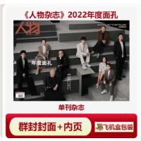 【2021年1月 现货】 南都娱乐周刊杂志2021年1月9日 第1期 2020年十大人物