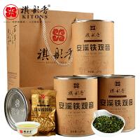 祺彤香茶叶 八仙系列安溪铁观音清香型 新茶 安溪乌龙茶礼盒装4罐500g