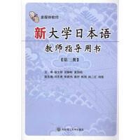 新大学日本语教师指导用书(第三册)(含光盘) 大连理工大学出版社