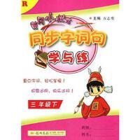 三年级下R黄冈小状元同步字词句学与练 万志勇,夏成薇 本册 9787508846316