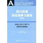 四川区域综合竞争力报告2009