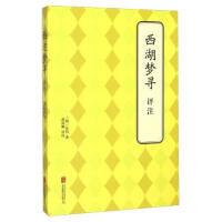 西湖梦寻 评注 (明)张岱,俞琼颖 评注 9787550239463