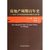房地产周期百年史--1830-1933年芝加哥城市发展与土地价值
