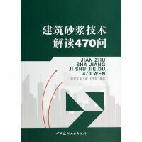 建筑砂浆技术解读470问 中国建材工业出版社
