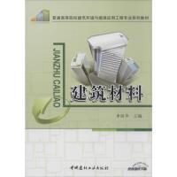 建筑材料 中国建材工业出版社