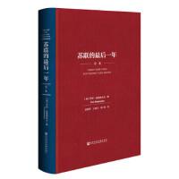 【新书店正版】苏联的最 后一年全本(俄)罗伊・麦德维杰夫(РойМедведев)著9787509791714