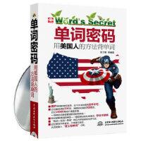 单词密码:用美国人的方法背单词 (赠MP3光盘)(录音制品MP3)