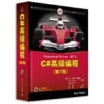 C#高级编程(第7版)(配光盘 内容全面 实践性强 经典超值)