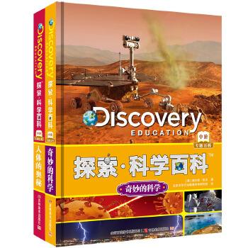 探索科学百科--《人体的奥秘》+《奇妙的科学》(共两本) 《探索·科学百科》系列丛书是由世界**科普教育品牌Discovery Education携手国际一流制作团队历时4年精心打造,是一套专门为少年儿童打造的**权威拓展阅读式科普百科丛书