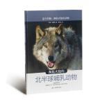 迫在眉睫:濒临灭绝的动物・濒临灭绝的北半球哺乳动物