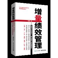 增量绩效管理:构建以产品为核心、基于增量产出的管理体系