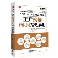 工厂现场精细化管理手册(第2版) 吴明