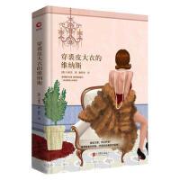 穿裘皮大衣的维纳斯(货号:A8) [奥] 马索克,康明华 9787550233713 北京联合出版公司书源图书专营店