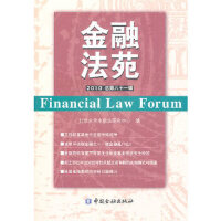 【旧书二手书9成新】金融法苑(总第八十一辑) 北京大学金融法研究中心 9787504956811 中国金融出版社