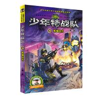 少年特战队第四季16―机械怪兽