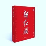 新红旗――重启中国第一豪华汽车品牌之路