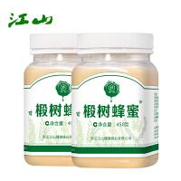 江山牌 椴树蜜 椴树蜂蜜 长白山 结晶蜜 450g*2瓶