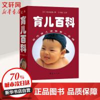 定本・育儿百科(畅销10年纪念版) 华夏出版社