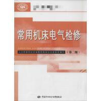 常用机床电气检修(第2版) 中国劳动社会保障出版社