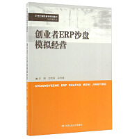 创业者ERP沙盘模拟经营 9787300232096