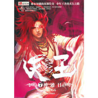 【新书店正版】天王7-神迹日跳舞太白文艺9787806807125