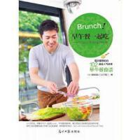 【二手旧书9成新】Brunch!早午餐一起吃-MASA的10分钟料理 MASA(山下胜) 光明日
