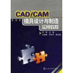 CAD/CAM模具设计与制造实用教程