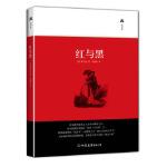 【新书店正版】红与黑 斯当达,罗新璋 创美工厂 出品 中国友谊出版公司 9787505733831