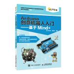 Arduino创意机器人入门 基于Mind+