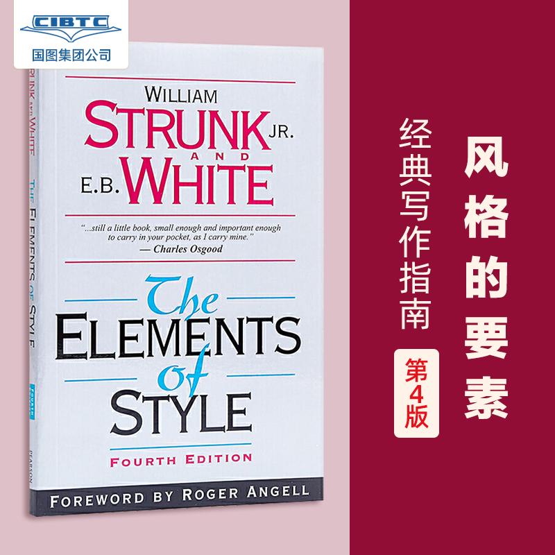 【现货】英文原版 风格的要素 第四版 The Elements of Style, Fourth Edition 新版 英语写作手册 国营进口!品质保证!