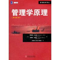 """管理学原理(原书第7版)(基于变革、全球化、多元文化和信息共享等当代社会特征,理查德 L. 达夫特这本书为读者今后""""以管理谋生""""奠定基础)"""