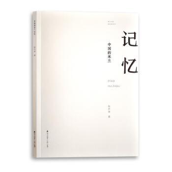 中国的米兰记忆 作为中国优秀设计力量,不仅向世界展示了中国设计的独特思考,也在本书中首次袒露这次秀成功背后的快乐与辛酸