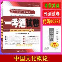 备考2020 自考试卷00321 0321中国文化概论 一考通优化标准预测自考试卷 附自学考试历年真题+详细答案 赠押