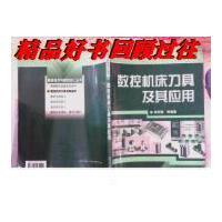 【二手旧书9成新】数控机床刀具及其应用 /徐宏海 化学工业出版社