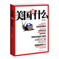 美国算什么――透视美国政治格局,详解中美热点话题