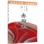 赤壁赋:名家大手笔 经典新阅读必读・必看・必须知晓的中国经典