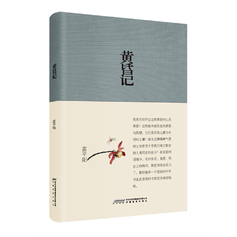 """""""渡""""书系第二辑--黄昏记"""