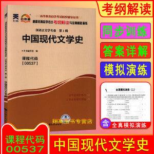 备考2021 自考辅导 00537 0537中国现代文学史 自考通考纲解读 自考教材同步配套练习题 附详细答案