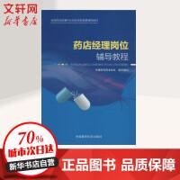 药店经理岗位辅导教程 中国医药科技出版社