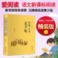 中华上下五千年 中国世界通史历史传记故事青少年版中小学课外阅读历史书籍