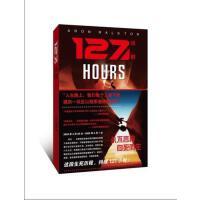 【旧书二手正版8成新】127小时 Aron Ralston 9787511840912 法律出版社 2012年版