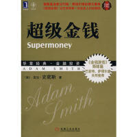 超级金钱(珍藏版)-华章经典金融投资 14 (美)史密斯,李月平,曲绍宏 9787111306337