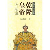 乾隆皇帝-二月河文集-(全六册)( 货号:753548317)