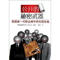 公开的秘密武器:韩国新一代职业棋手研究课题集 金大真