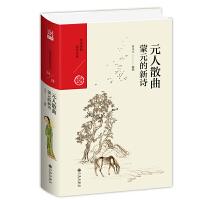 元人散曲:蒙元的新诗 曾永义佳作,讲述元曲的起源、特质及其音韵美与情韵美