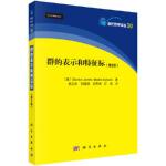 【正版新书直发】群的表示和特征标 (英)Gordon James著;杨义川 科学出版社9787030545251