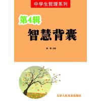 中学生哲理系列・智慧背囊・第4辑(电子书)