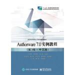 Authorware 7.0实例教程(第3版)(中文版)