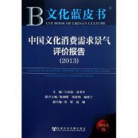 中国文化消费需求景气评价报告 王亚南,高书生 编
