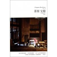 茶馆宝船(全本)/世界文学文库